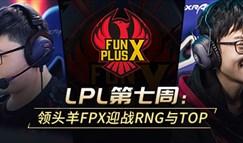 LPL第七周看点:领头羊FPX迎战RNG与TOP
