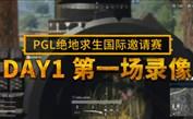PGL 绝地求生国际邀请赛 第一比赛日 第一场