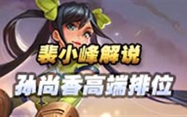 裴小峰解说孙尚香皇家88注册登录视角 孙尚香高端排位