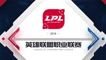顶尖电竞赛事LPL降临杭州 LGD坐镇主场17日开启新年首战