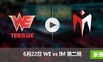 2017LPL夏季赛赛6月22日 WEvsIM第二局录像