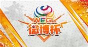 参与投票互动丰厚奖品等你拿!WEGL微博杯赛事专题正式上线