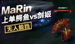 SKT T1 MaRin上单鳄鱼vs剑姬 无人能挡