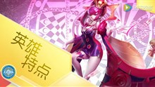 王者荣耀芈月英雄教学视频 王者课堂系列视频