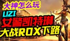 大神怎么玩:UZI女警vs韩国ROX下路双人组