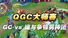 王者荣耀QGC大师赛复赛 GC vs 谁与争锋男神团