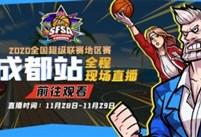 激斗天府之国 《街头篮球》SFSA成都站报名开启