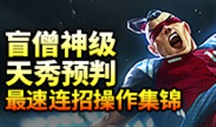盲僧李青神级天秀预判 最速连招操作集锦