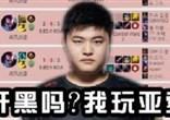 Uzi韩服大师苦练风男 战绩感人还能快乐起来?