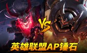 AP锤石VSAP机器人:谁是英雄联盟最强钩王?