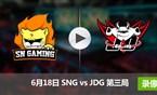 2017LPL夏季赛赛6月18日 SNGvsJDG第三局录像