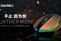 牧马人四代 达尔优发布EM925 PRO旗舰级游戏鼠标