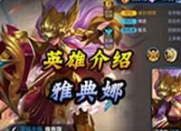 【王者荣耀】新英雄介绍 战士/坦克雅典娜