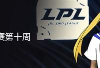 瞎B操作:辣个男人 2018LPL春季赛第十周