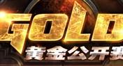 炉石传说黄金公开赛总决赛上海站完美落幕