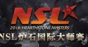 再战NSL炉石大师赛 11月15日狂野模式大乱斗