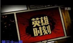《英雄时刻》第31期:黑默丁格的生与死