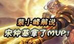 裴小峰解说后羿第一视角 宋仲基拿了MVP!