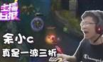 主播日报8.14:余小c真是一波三折