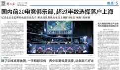 """电竞一姐小苍接受解放日报专访,直言""""两千万""""没那么好赚"""