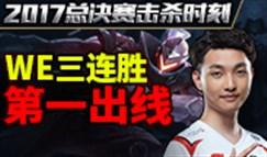S7小组赛DAY7击杀时刻:WE三连胜第一出线!