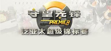 守望先锋泛亚太超级锦标赛海选32强名单公布