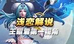浅恋解说王昭君第一视角 强势团控极致输出