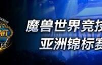 魔兽竞技场亚锦赛闭幕 中国选手出征总决赛