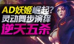 成成酱TOP5:AD妖姬灵动舞步演绎逆天5杀