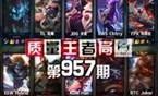 质量王者局957:牙膏 刘青松 Joker Han