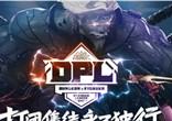DPL联赛战火高燃!DNF解说招募大赛开启