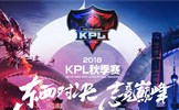 《KPL企妙夜》强势归来 大咖嘉宾陪你观看揭幕战