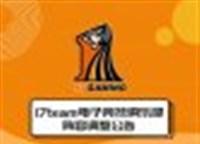 17战队新赛季阵容:引入XQ_AK Msjoy任教练