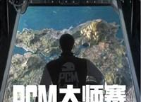PCM大师赛决赛正式开启!快手全程直击决赛争夺战