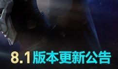 8.1版本更新内容:佐伊削弱 武神皮肤上线