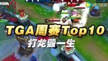 【TOP10】(Android)TGA周赛 打龙毁一生