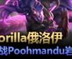 质量王者局661:GorillA、Poohmandu