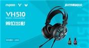 辨位出彩 雷柏VH510虚拟7.1声道RGB游戏耳机上市