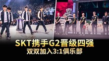 SKT携手G2晋级四强 双双加入3:1俱乐部