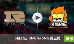 2017LPL夏季赛赛6月23日 RNGvsSNG第三局录像
