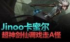 大神怎么玩:Jinoo卡蜜尔 无限调戏走A琪琪