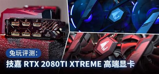 【兔玩评测】技嘉 RTX 2080TI XTREME高端显卡
