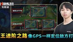 英雄训练营:像GPS一样定位敌方打野!