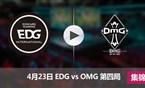 2017LPL春季赛赛4月23日 EDGvsOMG第四局集锦