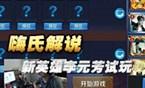 嗨氏解说李元芳第一视角 新英雄李元芳试玩