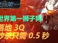 世界第一狮子狗:落地3Q秒杀只需0.5秒!
