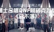 蔡依林演唱DNF版《日不落》预告片