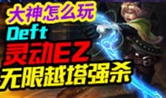 大神怎么玩:DEFT最强EZ E脸越塔拿双杀!