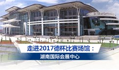 走进2017德杯比赛场馆:湖南国际会展中心