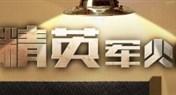 CF8月精英军火库 穿越火线精英军火库2015活动